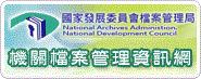機關檔案管理資訊網網站連結圖檔