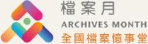 檔案月-全國檔案憶事堂網站連結圖檔