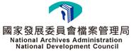 國家發展委員會檔案管理局網站連結圖片