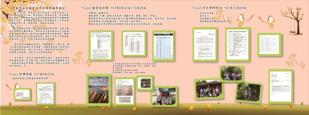 日本岩手縣林業株式會社尋根之旅