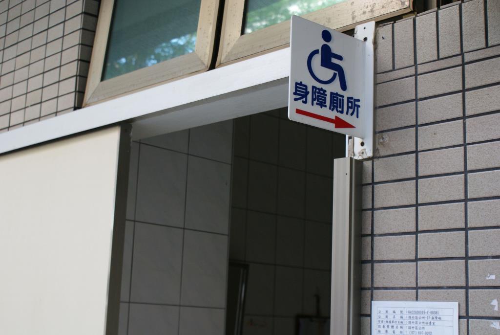 身障廁所指標