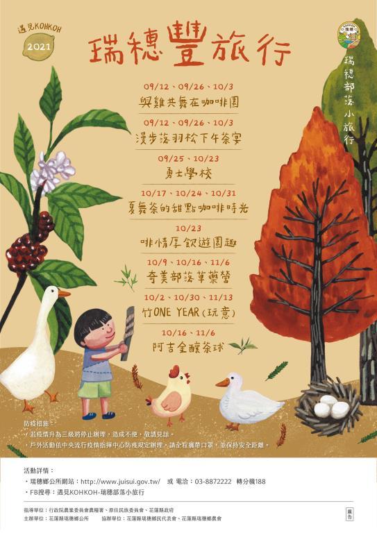 遇見KOHKOH-瑞穗豐旅行9月-11月