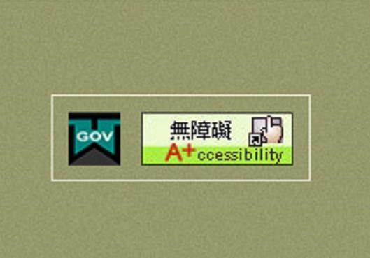 無障礙網站標誌