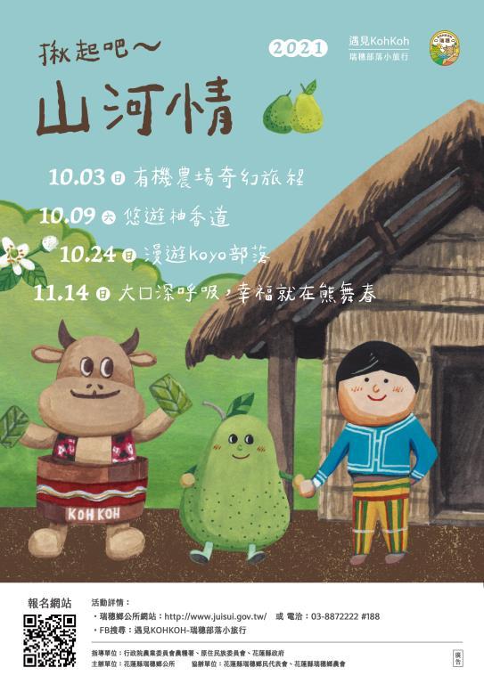 「揪起吧~山河情-遇見KOHKOH-瑞穗部落小旅行10月-11月」