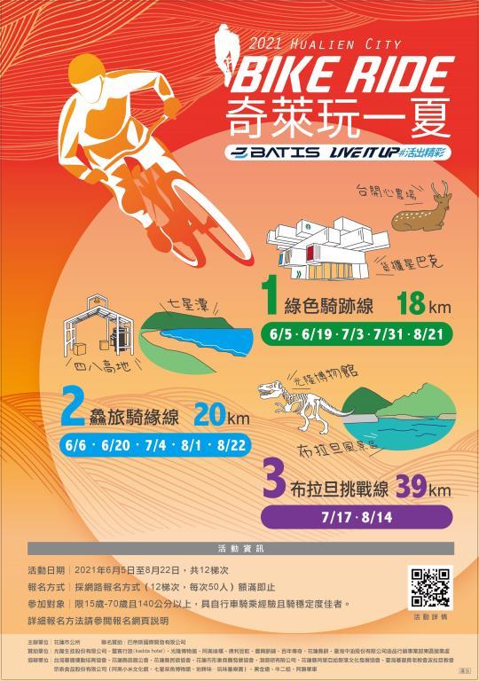 2021「奇萊玩一夏」自行車輕旅行活動