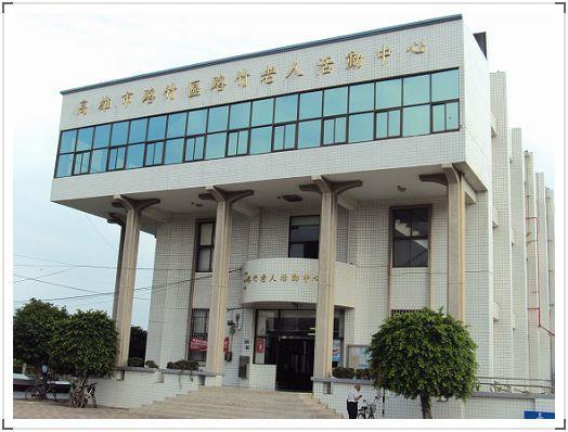 高雄市路竹區老人活動中心