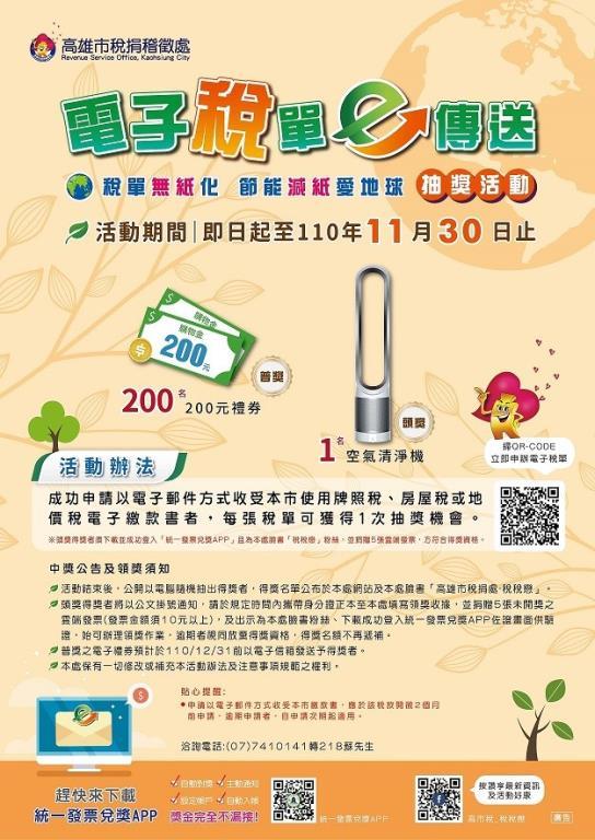 110年度「電子稅單e傳送」抽獎活動