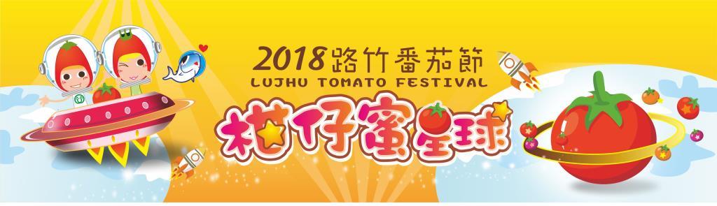 2018路竹番茄節活動(另開啟新視窗)