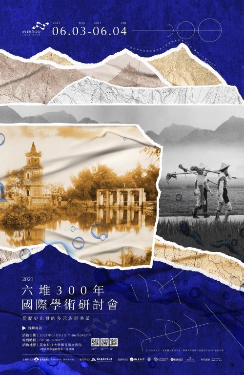 「2021六堆300年國際學術研討會:從歷史出發的多元族群共榮」