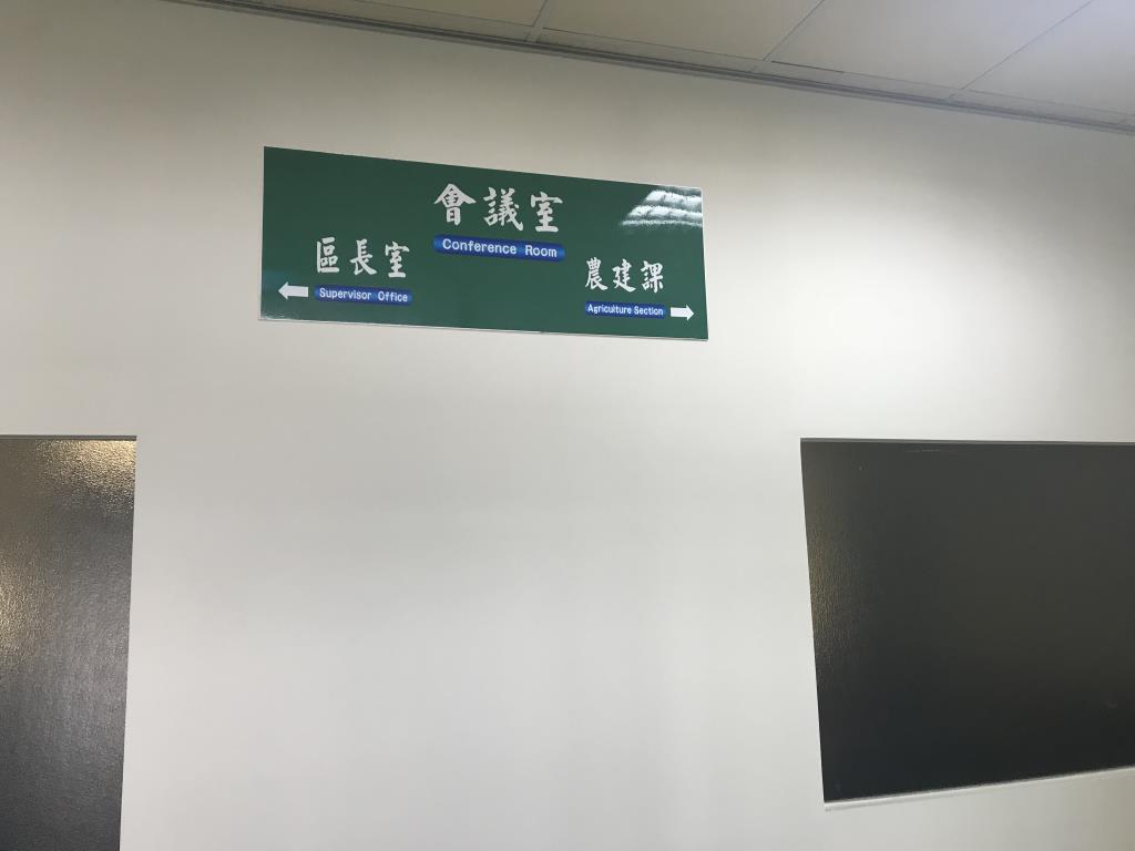 各課室服務標示及避難方向指引