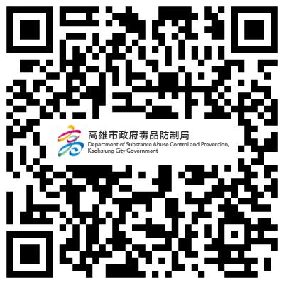 高雄市政府毒品防制局官方網站