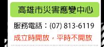 高雄災害應變中心,服務電話:07-813-6119(成立時開啟平時不開放)