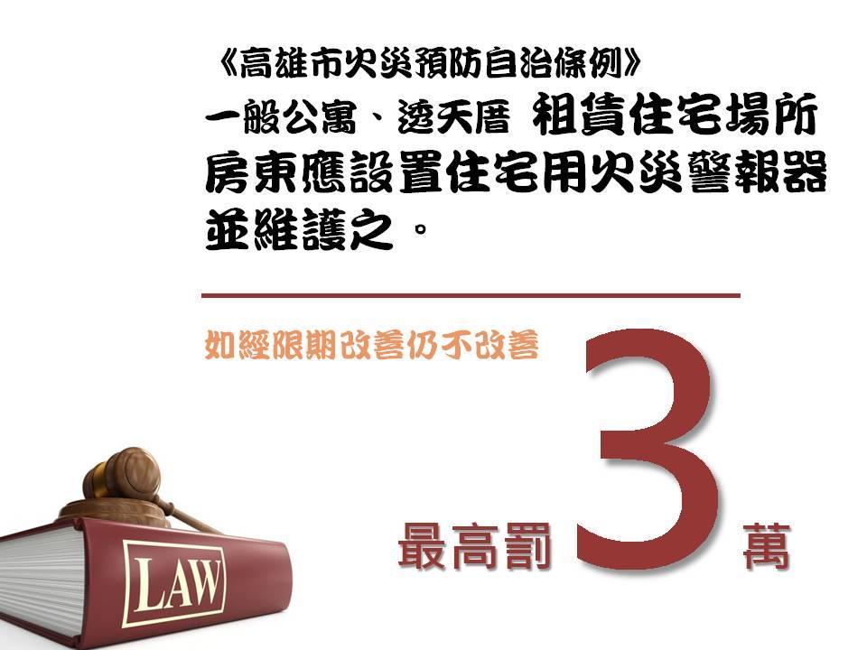 高雄市火災預防自治條例規定