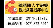 聽語障人士報案救災救護指揮中心,簡訊專碼:0911511917,傳真號碼:07-8225911