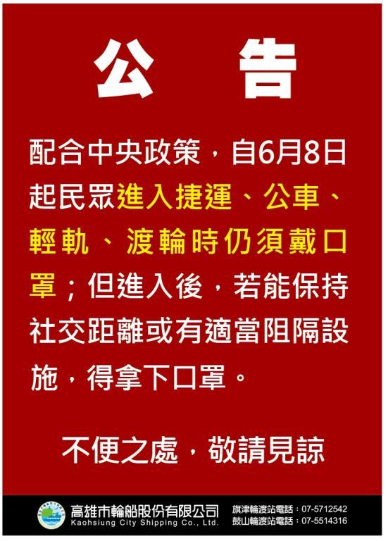 6月8日防疫公告,若能保持社交距離,得不佩戴口罩