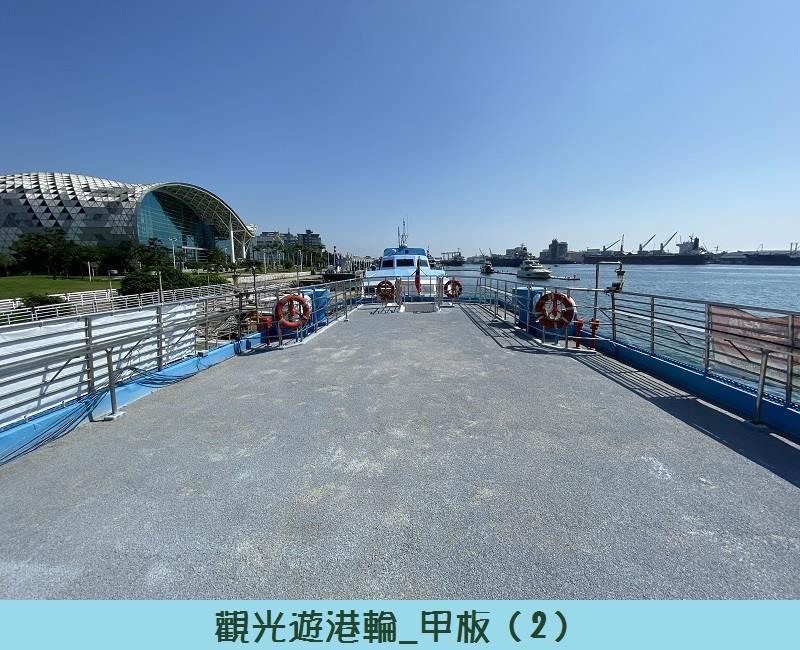 觀光遊港輪甲板2
