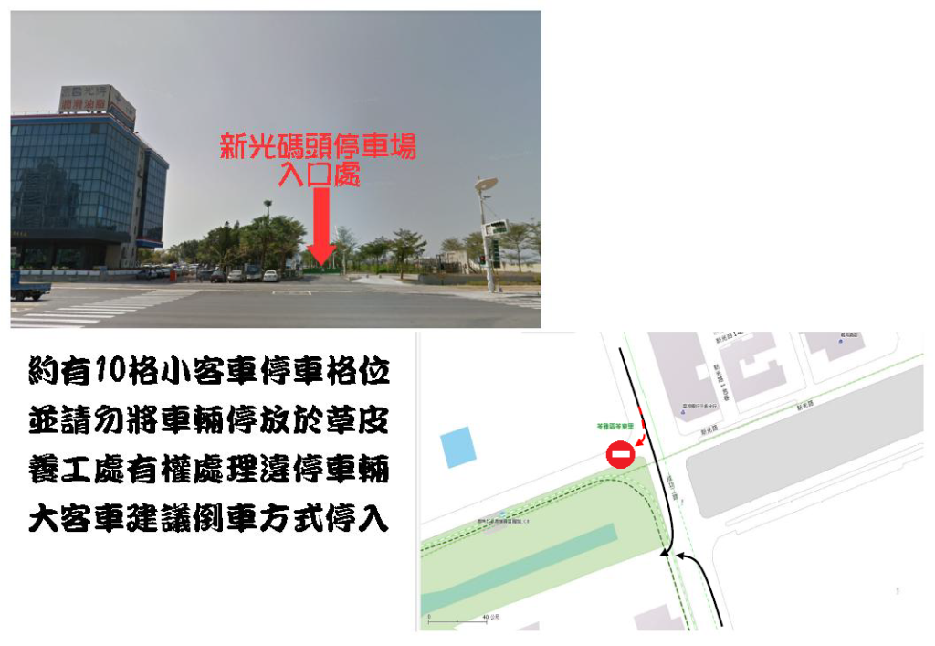 新光碼頭停車場示意圖