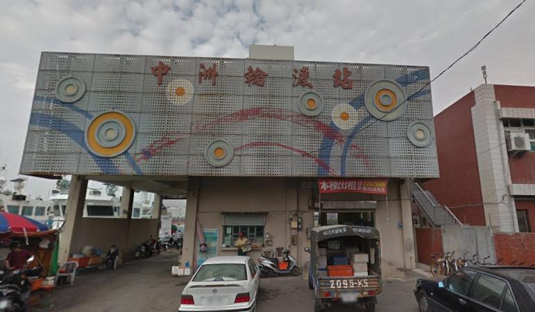 中洲輪渡站