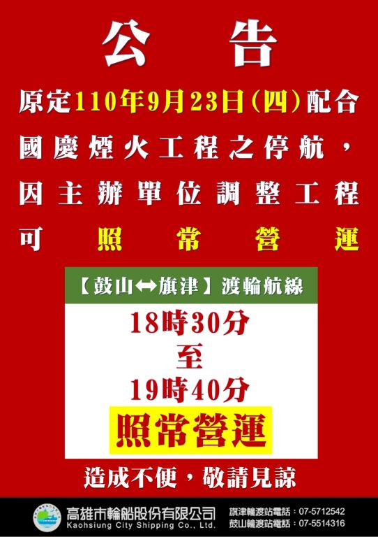 取消原定9/23國慶煙火停航