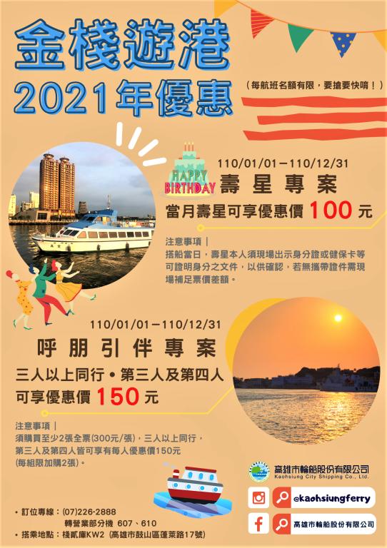 2021優惠方案