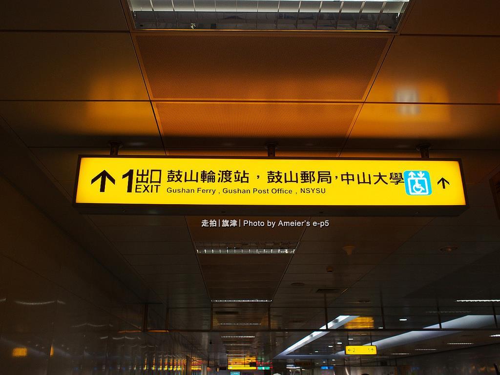 捷運出口指示牌