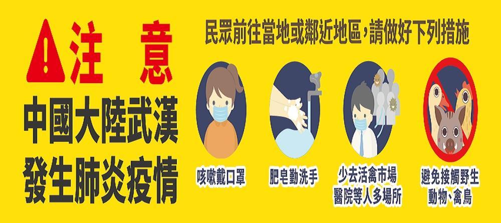 中國大陸武漢發生肺炎疫情