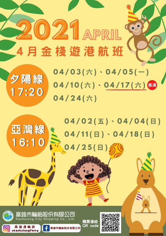金棧遊港4月份航班表