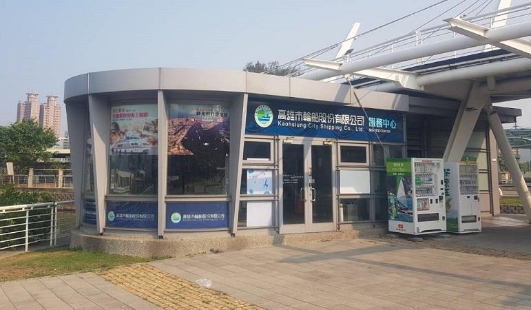 新光碼頭服務中心