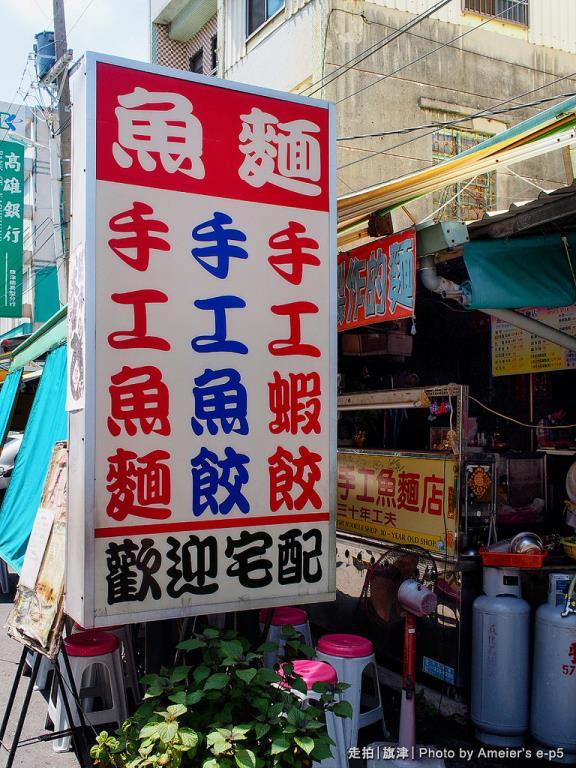 魚麵傳統小吃店