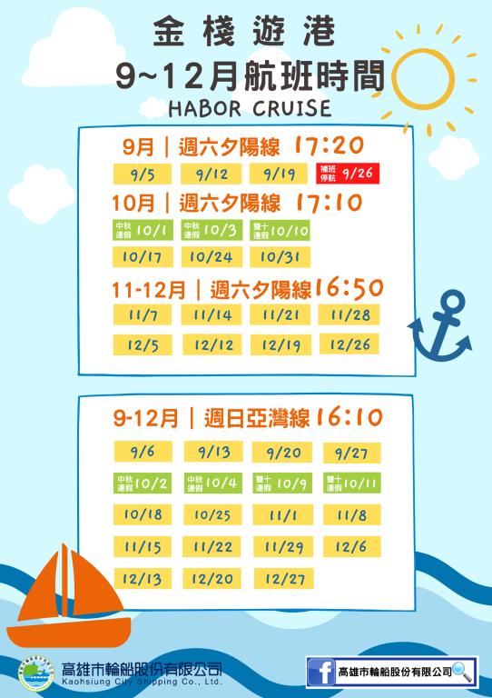 9-12月開航時間