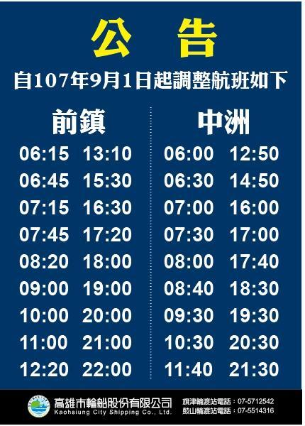 前中航線時刻表