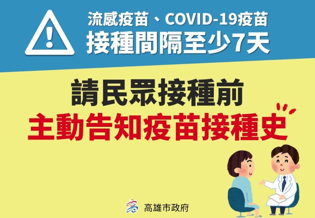 流感疫苗、COVID-19疫苗接種間隔至少7天