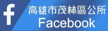 茂林區公所Facebook(另開新視窗)