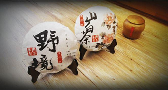 台灣山茶茶餅系列