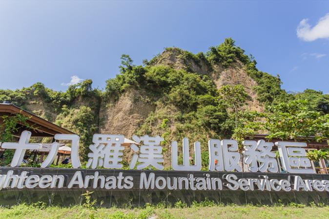 十八羅漢山地質景觀區