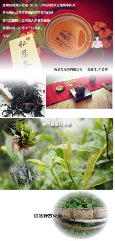 台灣原生種喬木野蜜紅茶 2兩75g/500元
