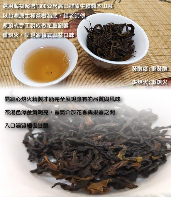台灣原生種喬木紅水烏龍