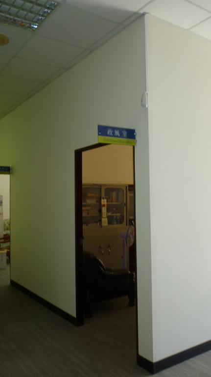 政風室(三樓)