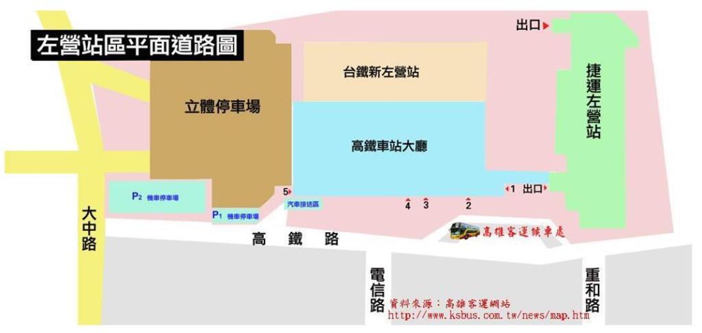高鐵站轉搭高雄客運位置圖