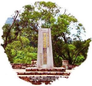 甲仙埔抗日志士紀念碑〈甲仙公園〉