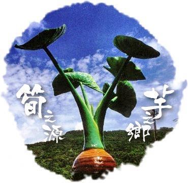 筍之源,芋之鄉