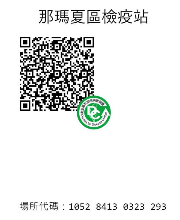 那瑪夏區檢疫站QR Code