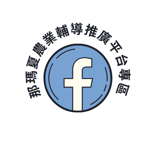 那瑪夏農業輔導推廣平台Facebook