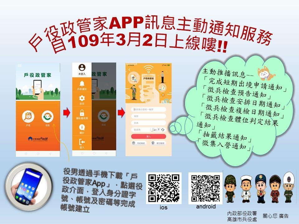 戶役政管家_APP訊息主動通知服務功能宣導照片