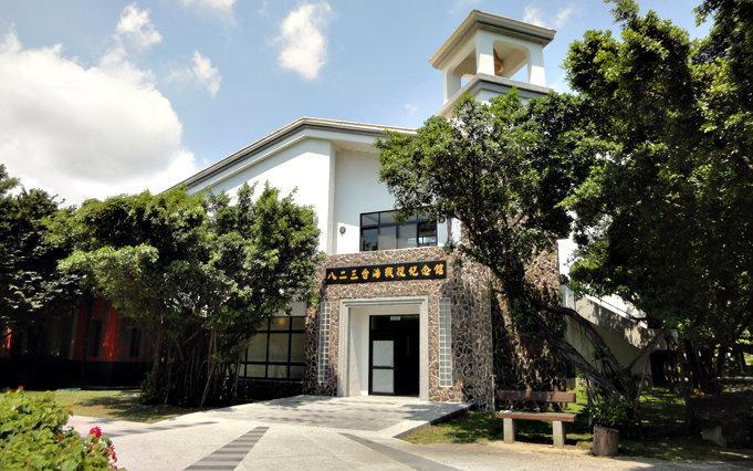 八二三台海戰役紀念館照片