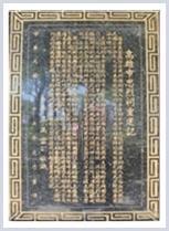 忠烈祠重建記碑文照片