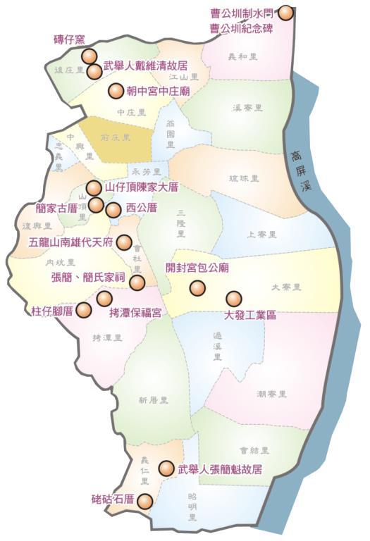 大寮區歷史沿革