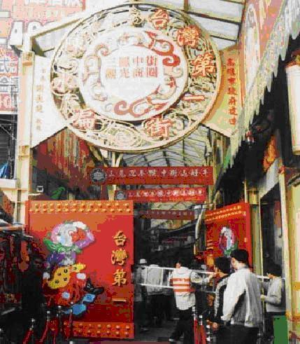 三鳳中街景觀