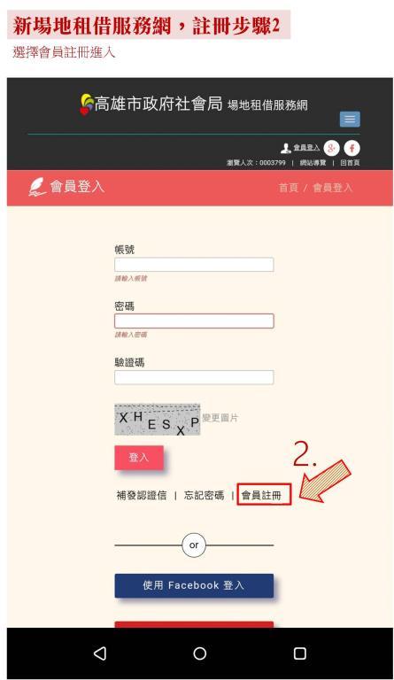 新場租註冊步驟2