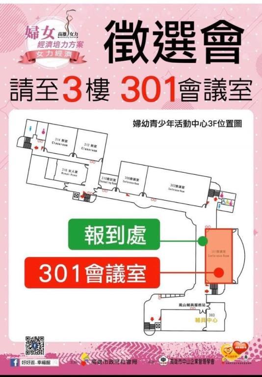 面審圖301會議室